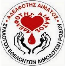 Κοπή Βασιλόπιτας & Γενική Συνέλευση από τον Σύλλογο Εθελοντών Αιμοδοτών Ρόδου