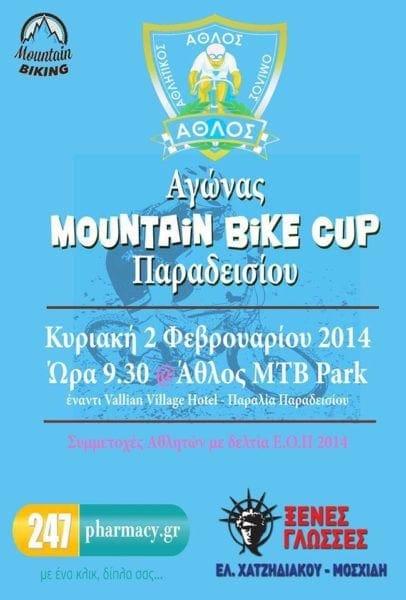 """Αγώνας """"MOUNTAIN BIKE CUP"""" Παραδεισίου"""