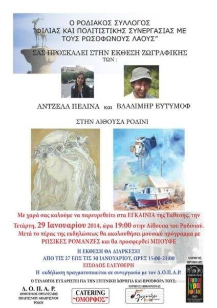 Έκθεση Ζωγραφικής Ροδιακού Όμιλου Φιλίας & Πολιτιστικής Συνεργασίας με τους Ρωσόφωνους λαούς