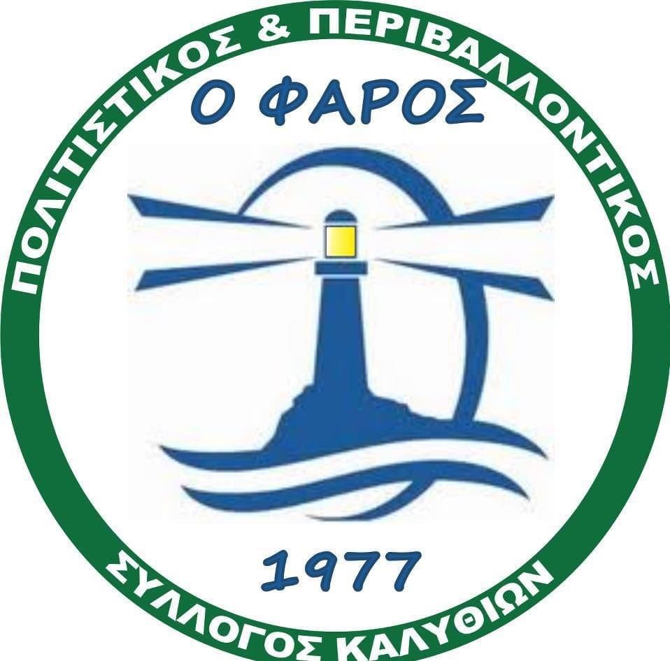 """Οι εκδηλώσεις του Πολιτιστικού και Περιβαλλοντικού Συλλόγου Καλυθιών """"Ο ΦΑΡΟΣ"""""""