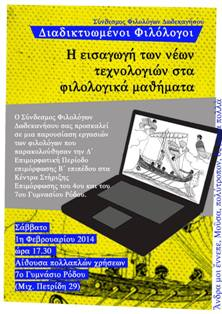 """Παρουσίαση του Συνδέσμου Φιλολόγων Δωδεκανήσου """"Εισαγωγή των νέων τεχνολογιών στα φιλολογικά μαθήματα"""""""