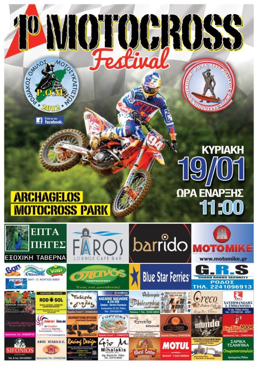 1ο Motocross Festival από τον Ροδιακό Όμιλο Μοτοσυκλετιστών