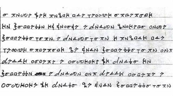 O κωδικός της Μαφίας έχει αρχαία ελληνικά!