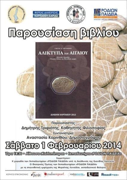 «ΑΛΙΚΤΥΠΑ ΤΟΥ ΑΙΓΑΙΟΥ»  Παρουσίαση του Βιβλίου στο «ΡΟΔΙΩΝ ΠΑΙΔΕΙΑ» – Χορηγός Rodosreport