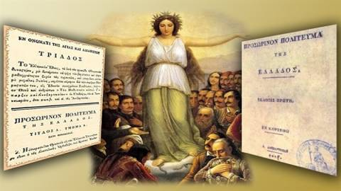 1 Ιανουαρίου 1822: Ψήφιση του πρώτου ελληνικού Συντάγματος