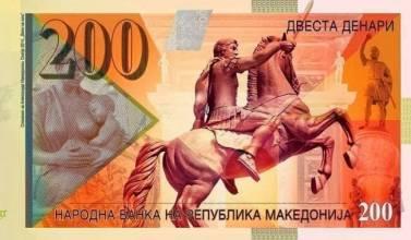 Τύπωσαν χαρτονόμισμα με τον Μ.Αλέξανδρο στα Σκόπια