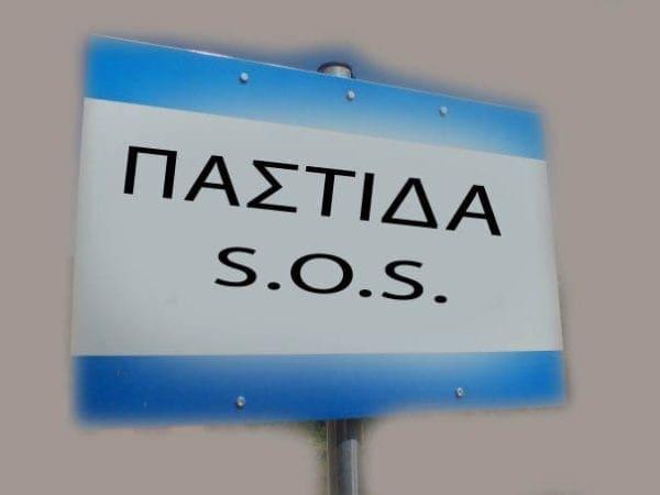 Λαϊκή Συνέλευση από τους φορείς της Παστίδας  για την αδιαφορία προς το χωριό