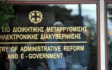 Βουλή: Νέα τροπολογία για την κινητικότητα στο Δημόσιο