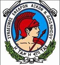 Εκδήλωση και κοπή πίτας από τον Σύνδεσμο Εφέδρων Αξοματικών Δωδεκανήσου