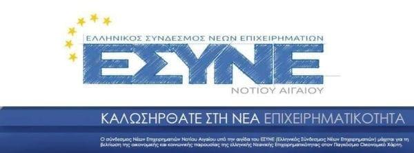 Το νέο διοικητικό συμβούλιο του Ελληνικού Συνδέσμου Νέων Επιχειρηματιών Νοτίου Αιγαίου
