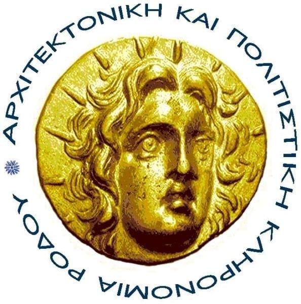 Κοπή Βασιλόπιτας & Γενική Συνέλευση του Συλλόγου Διατήρησης της Αρχιτεκτονικής και Πολιτιστικής Κληρονομιάς της Ρόδου