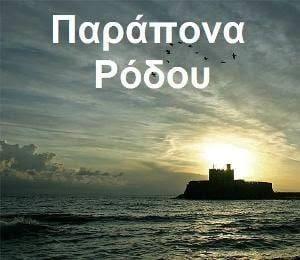 Τίτλοι τέλους για το Blog Parapona Rodou ; Η Google διέκοψε την πρόσβαση στο site για παράβαση όρων χρήσης