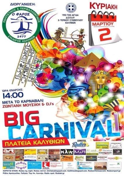 Έρχεται το μεγάλο Καρναβάλι στις Καλυθιές ! Χορηγός επικοινωνίας rodosreport