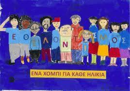 O Εθελοντισμός δεν εκβιάζει και ούτε εκβιάζεται – Γράφει ο Γιώργος Νικολής