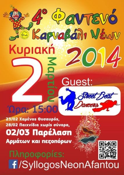 Αφαντενό Καρναβάλι για 4η συνεχή χρονιά από τον Σύλλογο Νέων Αφάντου!
