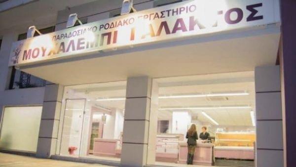 Μουχαλεμπί: Ένα παραδοσιακό γλυκό από την Ρόδο στην Αθήνα
