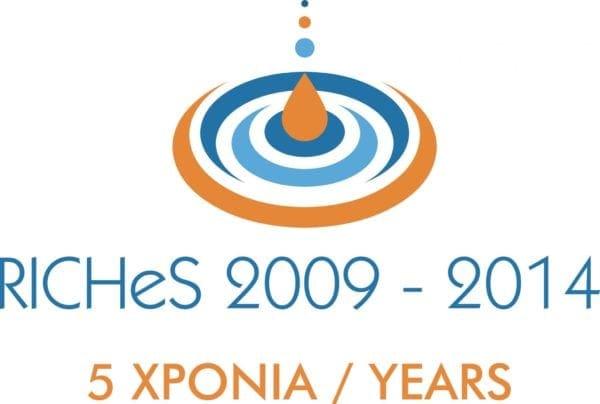 2009 – 2014: H RICHeS γιορτάζει την 5η επέτειο της