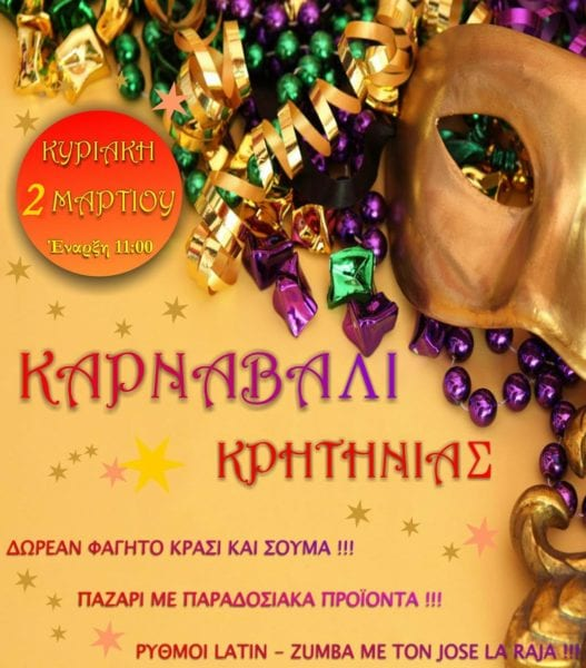 Αυθόρμητο παραδοσιακό Καρναβάλι Κρητηνίας και φέτος!