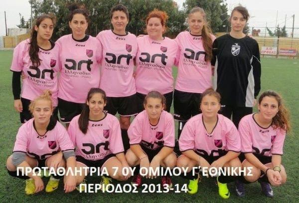 Πρώτη θέση του έβδομου ομίλου της Γ! Εθνικής για την ποδοσφαιρική γυναικεία ομάδα Α.Ε. ΣΤΑΥΡΟΥ ΚΑΛΥΘΙΩΝ
