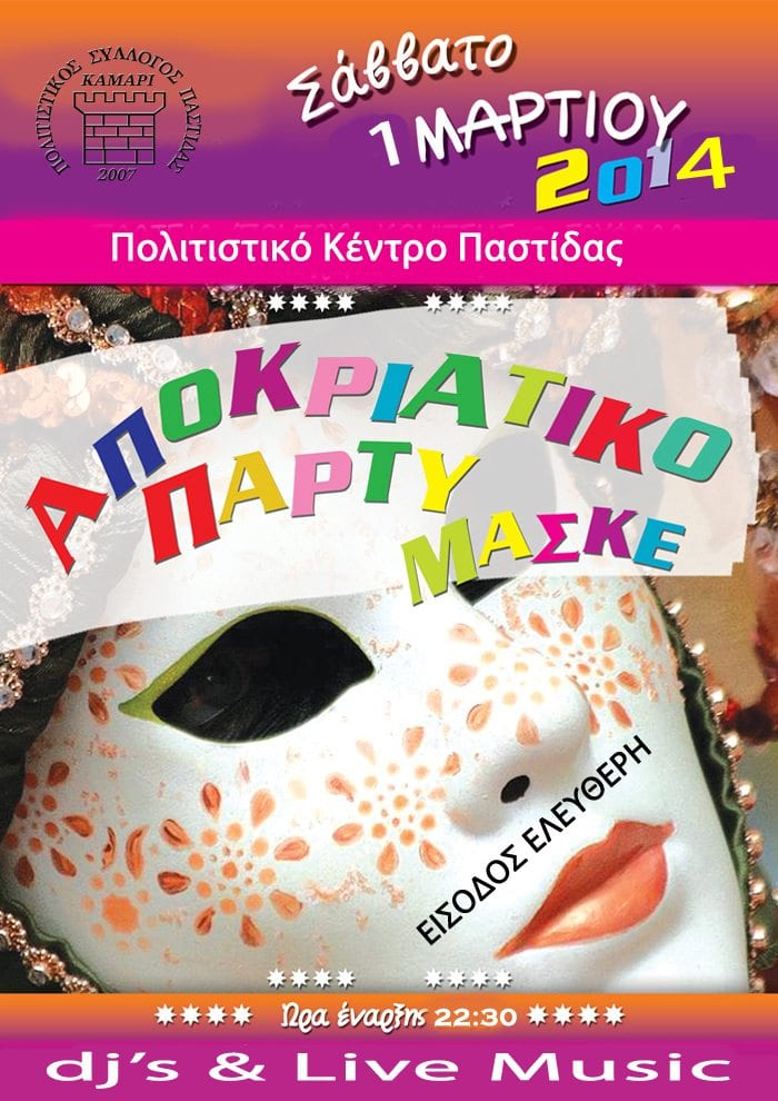 afisa-maske-2014-teliko copy