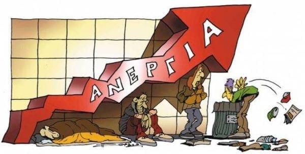 Επίδομα 200 ευρώ σε 42.000 μακροχρόνια ανέργους