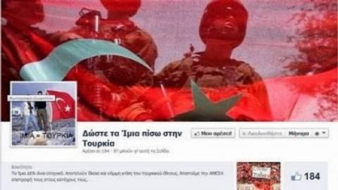 """Ανθελληνική σελίδα: """"Δώστε τα Ίμια στην Τουρκία"""""""