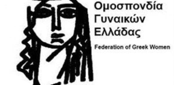 Ανακοίνωση από την ΟΓΕ Ρόδου με αφορμή τα εγκαίνια του Ξενώνα Κακοποιημένων Γυναικών