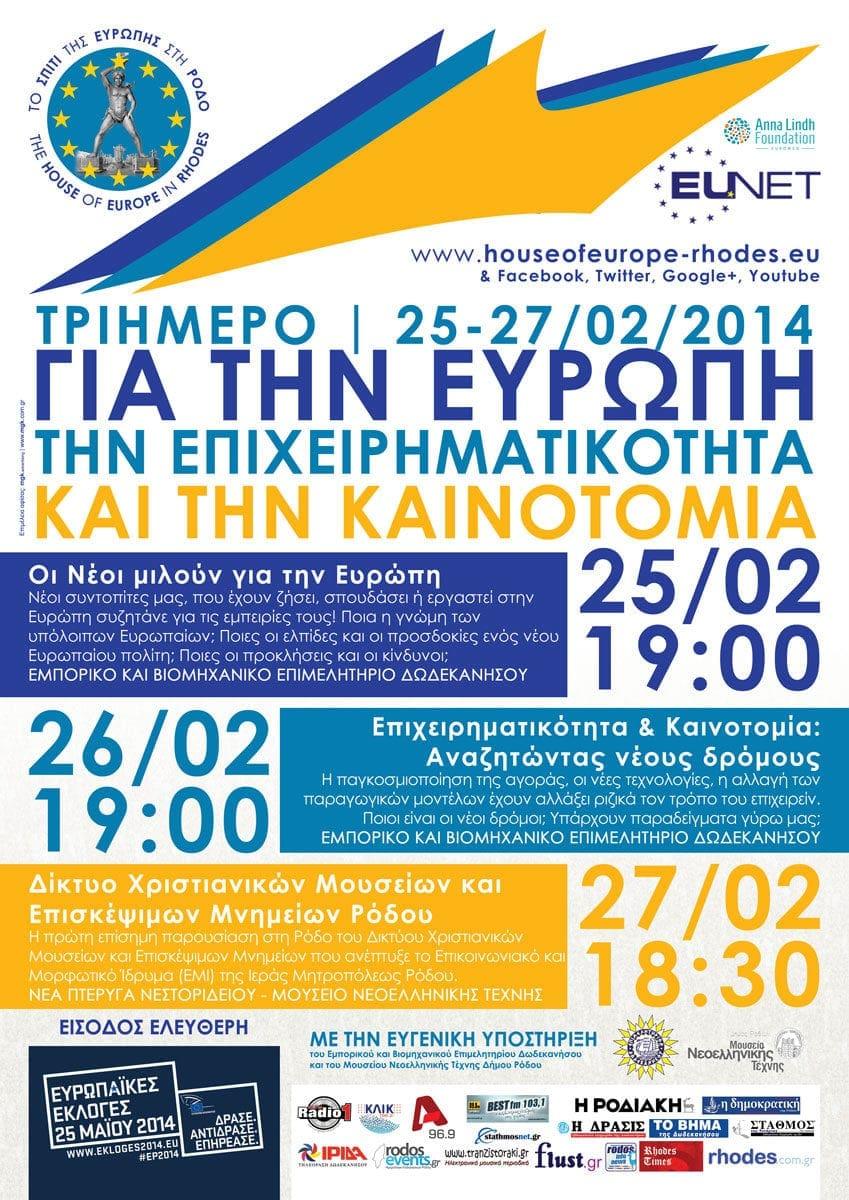 """""""Την Τρίτη οι Νέοι μιλούν για την Ευρώπη και την Τετάρτη αναζητούμε νέους δρόμους Επιχειρηματικότητας και Καινοτομίας"""""""