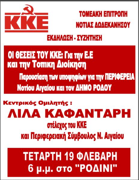 Εκδήλωση από το ΚΚΕ και παρουσίαση Υποψηφίων Περιφέρειας Νοτίου Αιγαίου και Δήμου Ρόδου