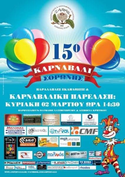 Ξεκινάνε οι εκδηλώσεις για το 15ο Καρναβάλι Σορωνής! Χορηγός επικοινωνίας rodosreport