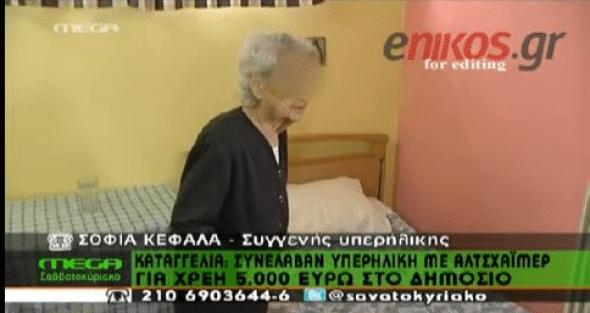 Συνέλαβαν 90χρονη με Αλτσχάιμερ για χρέη 5.000€ (ΒΙΝΤΕΟ)