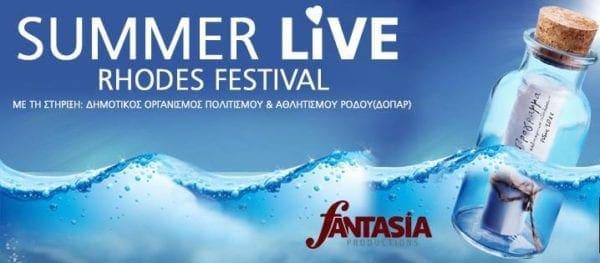 Rhodes Summer Festival 2014 ! Πρόγραμμα εκδηλώσεων  για φέτος το καλοκαίρι