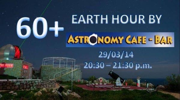 ΩΡΑ ΤΗΣ ΓΗΣ 2014 στο Astronomy Cafe !