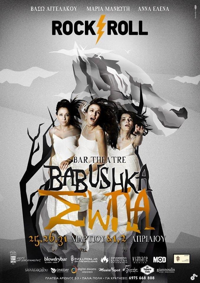 """Η ομάδα BABUSHKA παρουσιάζει το έργο """"ΣΩΠΑ"""""""