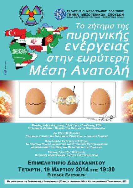 """Ημερίδα """"Το ζήτημα της πυρηνικής ενέργειας στην ευρύτερη Μέση Ανατολή"""""""