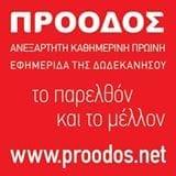"""Απάντηση της Εφημερίδας """"Πρόοδος"""" σε ανακοίνωση του Χατζή Χατζηευθυμίου"""