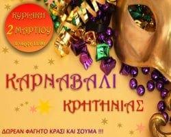 Αυθόρμητο παραδοσιακό Καρναβάλι στην Κρητηνία! Χορηγός επικοινωνίας rodosreport