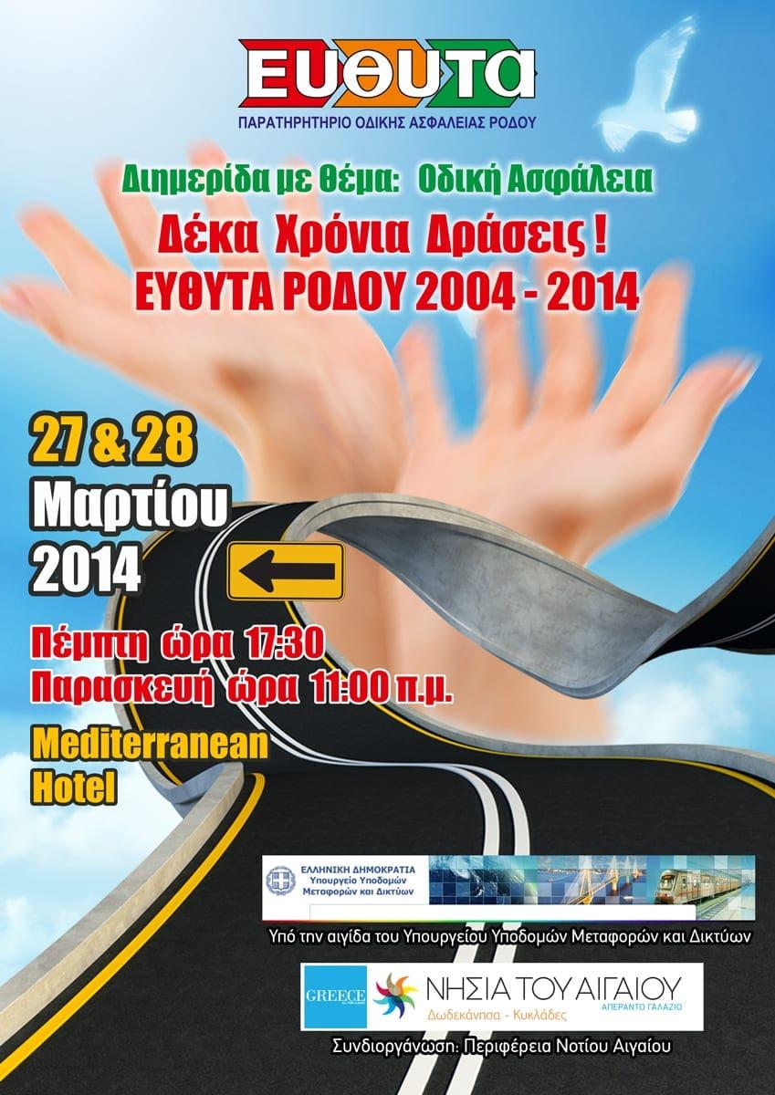 Efthita-4-WEB