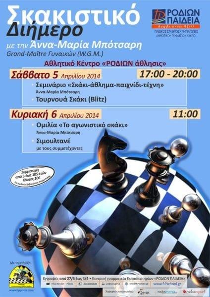 Σκακιστικό Διήμερο στα Εκπαιδευτήρια «ΡΟΔΙΩΝ ΠΑΙΔΕΙΑ» – Χορηγός επικοινωνίας rodosreport