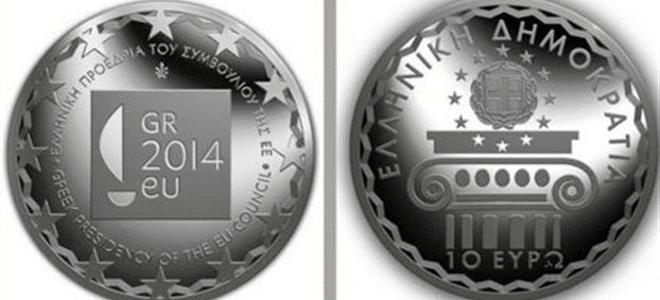 Αργυρό συλλεκτικό νόμισμα των 10 ευρώ εκδόθηκε από το υπουργείο Οικονομικών -Είναι αφιερωμένο στην Ελληνική προεδρία της ΕΕ
