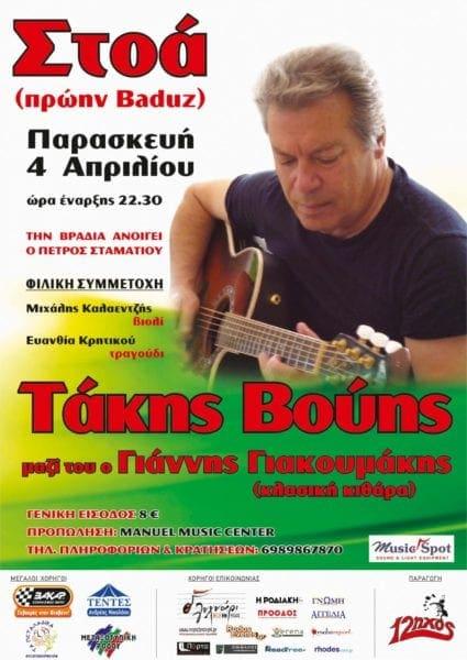 Ο Τάκης Βούης την Παρασκευή 04 Απριλίου στη Ρόδο – Χορηγός Rodosreport