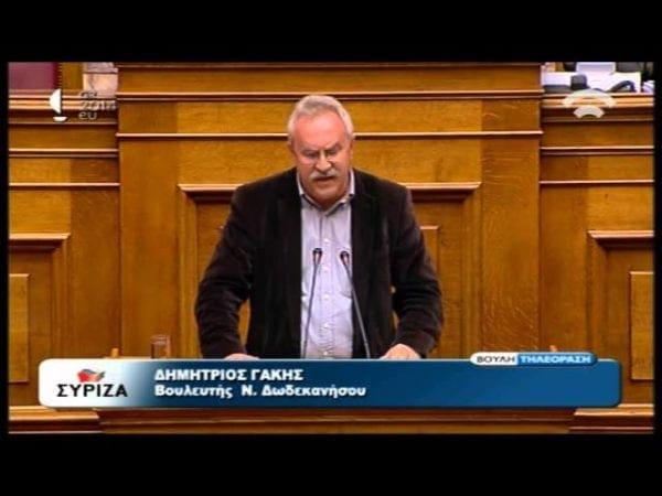 Ομιλία του Δημήτρη ΓΑΚΗ στη Βουλή για τους εργαζόμενους και τη  βιωσιμότητα της ΔΕΥΑΡ