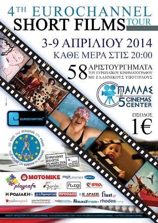 Το 4o Φεστιβάλ Ταινιών Μικρού Μήκους  Eurochannel ξεκινάει την Πέμπτη ! Χορηγός rodosreport