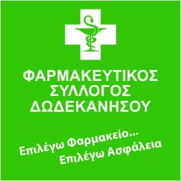 Συμμετέχει στην απεργία ο Φαρμακευτικός Σύλλογος Δωδεκανήσου – Ποια φαρμακεία εφημερεύουν σε Ρόδο & Κω
