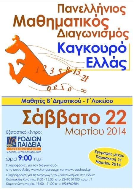 Στις 22 Μαρτίου ο μαθηματικός διαγωνισμός «Καγκουρό» στα εκπαιδευτήρια «ΡΟΔΙΩΝ ΠΑΙΔΕΙΑ»