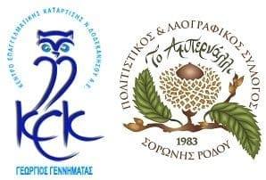 """Δράσεις του Πολιτιστικού Συλλόγου """"Αμπερνάλλι"""" σε συνεργασία με το Κ.Ε.Κ. Γεννηματάς"""