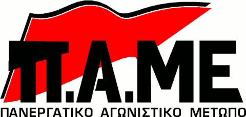 """ΠΑΜΕ: """"Πλήρης ο εκφυλισμός στο ετήσιο απολογιστικό συνέδριο του Εργατικού Κέντρου Ρόδου"""""""
