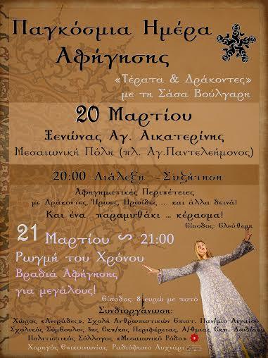 Παγκόσμια Ημέρα Αφήγησης – Τέρατα και δράκοντες με την Σάσα Βούλγαρη