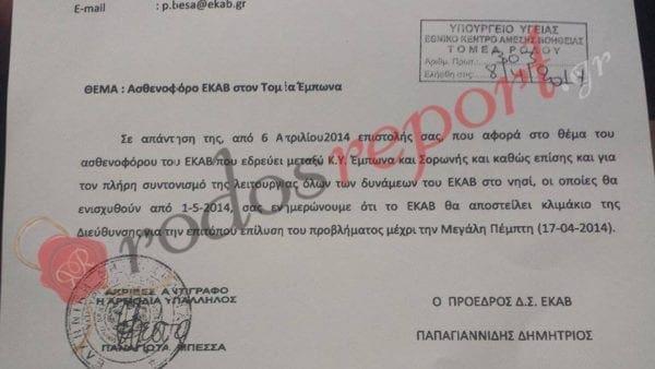 Μέχρι την Μ. Πέμπτη θα έρθει κλιμάκιο απαντάει το ΕΚΑΒ για το ασθενοφόρο Έμπωνα