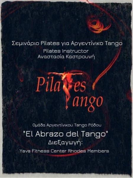 Δωρεάν σεμινάριο Pilates με πλούσιο ασκησιολόγιο για την βελτίωση της στάσης τους σώματος σε συνδυασμό με κινήσεις και μουσική Tango